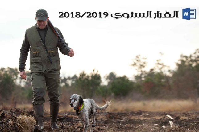 القرار السنوي 2018/2019